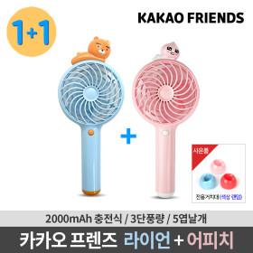 휴대용 미니 핸디선풍기 라이언 + 어피치 공식판매점