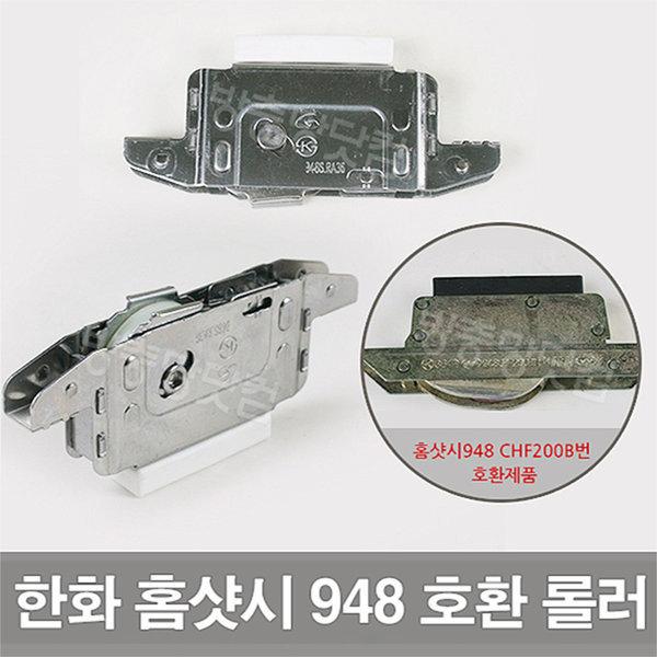 한화홈샷시 948 호차 한화롤러 로라 구르마 200B 상품이미지