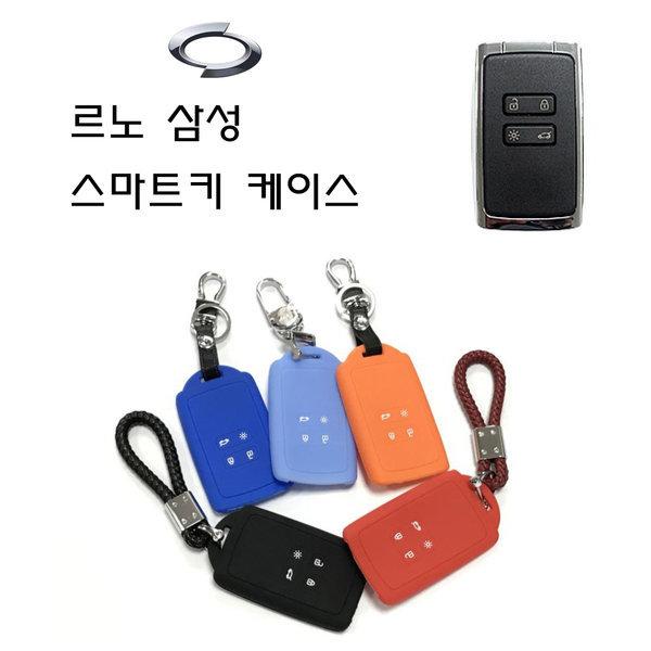 르노 삼성 XM3/SM6/QM6 스마트키케이스 실리콘 키홀더 상품이미지