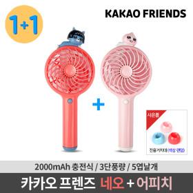 휴대용 미니 핸디선풍기 네오 + 어피치 공식판매점