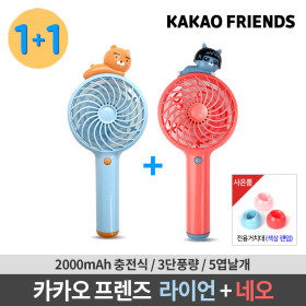 휴대용 미니 핸디선풍기 라이언 + 네오 공식판매점