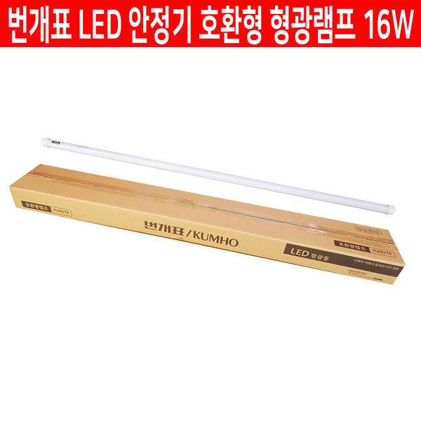 번개표 16W LED 형광등 안정기 호환형 엘광등 10개 상품이미지
