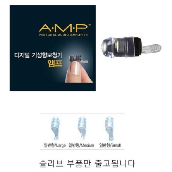 부품-스타키 보청기 AMP 슬리브/일반형 슬리브 S M L 상품이미지