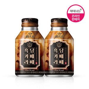 골든드랍 흑당카페라떼 270ml 24캔/흑당/밀크티