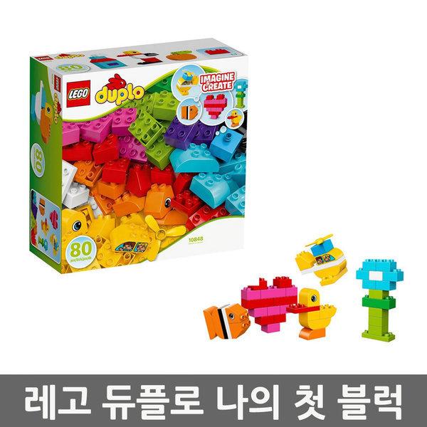 레고 듀플로 레고튜플로 나의 첫 블럭 LEGO 10848 상품이미지