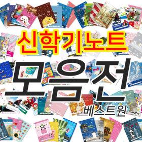베스트원 신학기 초등학생노트 낱권X10권