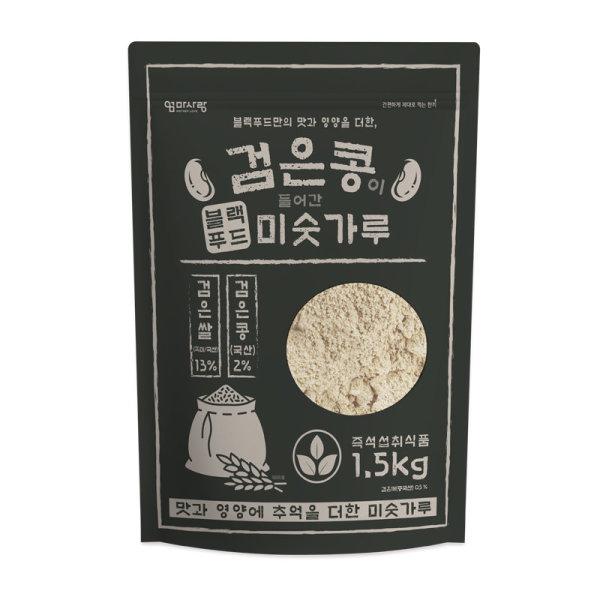 _검은콩블랙푸드미숫가루_1.5KG 봉 상품이미지