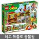 레고 듀플로 레고듀플로 동물원 LEGO 10906