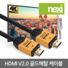 HDMI V2.0 골드메탈  4K UHD 지원 5M(NX461)