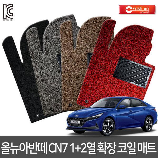 올뉴 아반떼 CN7 확장형 코일매트 카매트 20년~ 상품이미지