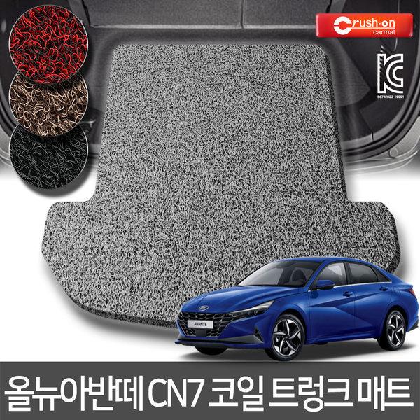 올뉴 아반떼 CN7 트렁크 코일매트 카매트 20년~ 상품이미지