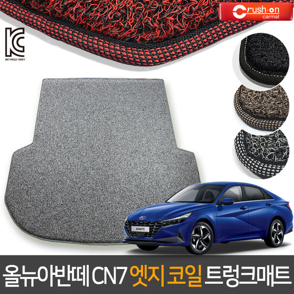 올뉴 아반떼 CN7 엣지코일 트렁크 매트 카매트  20년~ 상품이미지