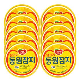 동원 살코기참치(라이트스탠다드) 150g x 10캔