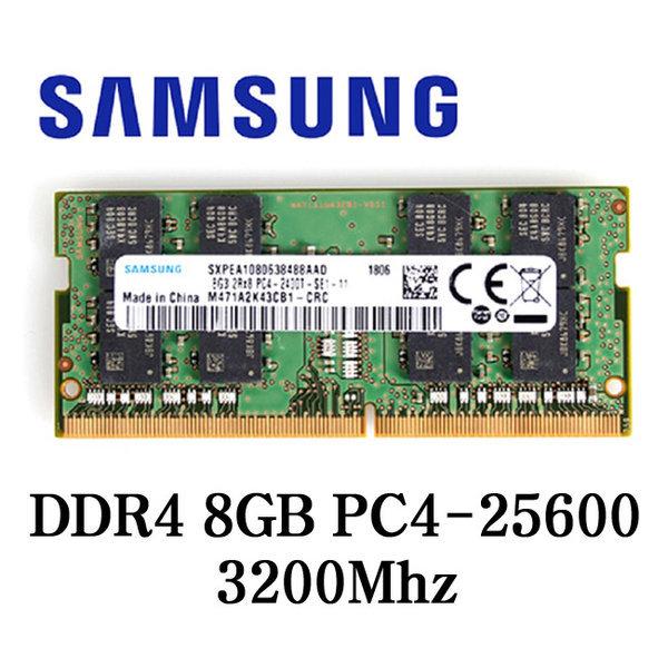 노트북용 DDR4 8GB PC4-25600 (3200Mhz) 개별포장 상품이미지