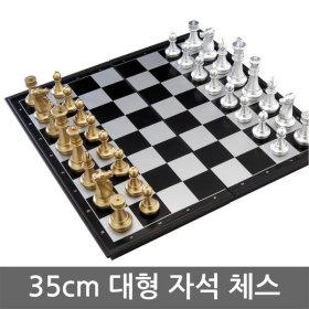 35cm 대형 접이식 자석 체스 휴대용 장기 보드 게임