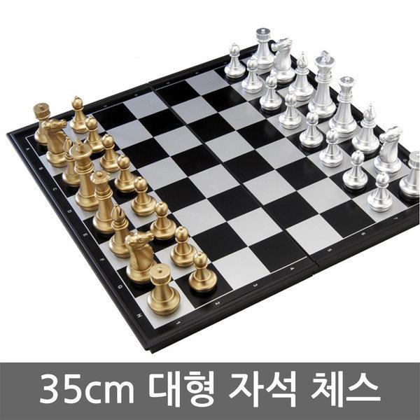 35cm 대형 접이식 자석 체스 휴대용 장기 보드 게임 상품이미지