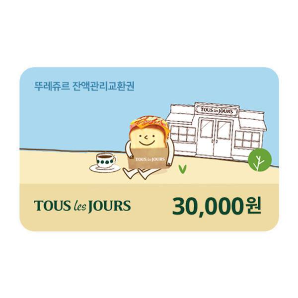 (뚜레쥬르) 3만원권 (잔액관리가능) 상품이미지