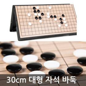 30cm 대형 접이식 자석바둑 휴대용 바둑 오목 게임