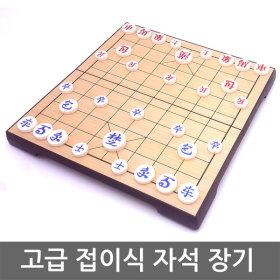 접이식 자석장기 25cm 휴대용 장기 보드 게임 체스