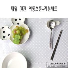 대명 캣킨 아동스푼 저분세트/아동 숟가락 젓가락