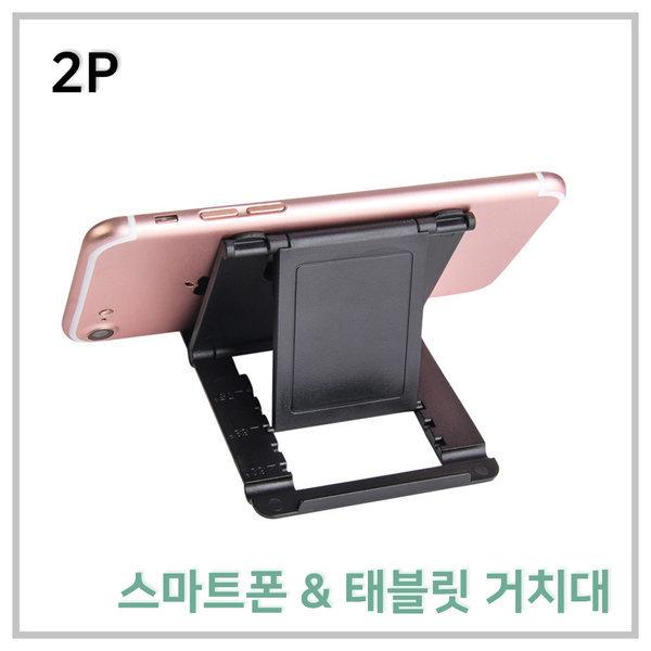 접이식 스마트폰 거치대(2P)/태블릿거치대/각도조절 상품이미지