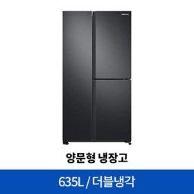 [삼성전자] 양문형냉장고 RS63R557EB4 [635L]