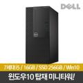 7세대i5 Optiplex 3050 램16G SSD256G 윈도우10