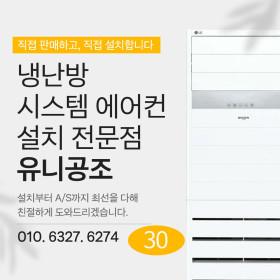 LG 인버터 냉난방기 냉온풍기 유니공조 30형 유니공조