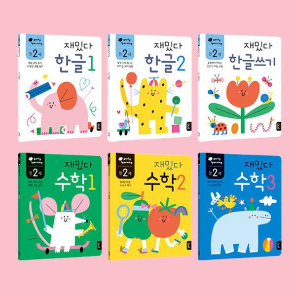 블루래빗 재밌다 워크북 한글 수학 3권세트 유아학습 상품이미지