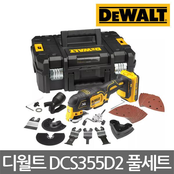 디월트/DCS355D2/충전 멀티커터/전동/2.0Ah/풀세트 상품이미지
