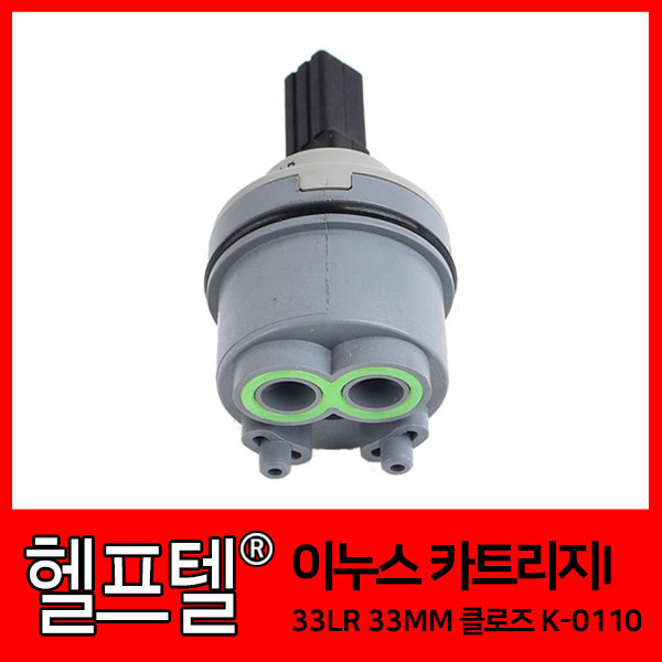 헬프텔  이누스 카트리지I 33LR 33MM 클로즈 K-0110 상품이미지