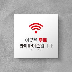 와이파이 wifi 포맥스 안내판 표시판 표지판