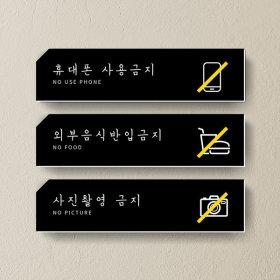 포맥스 종류별 안내판 표시판 표지판