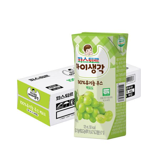 아이생각 유기농주스 백포도 125ml 24입 상품이미지