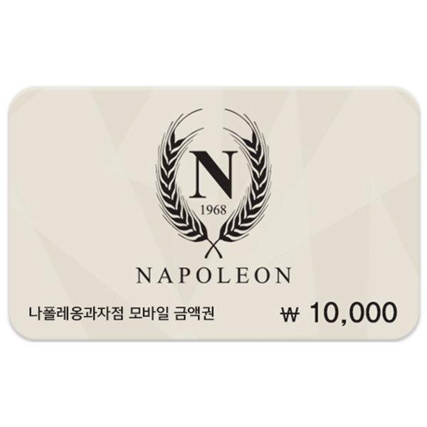 (나폴레옹과자점) 1만원권 상품이미지