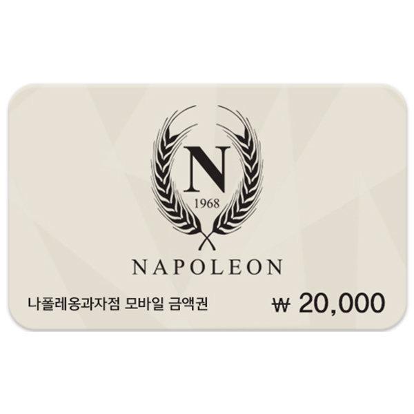 (나폴레옹과자점) 2만원권 상품이미지