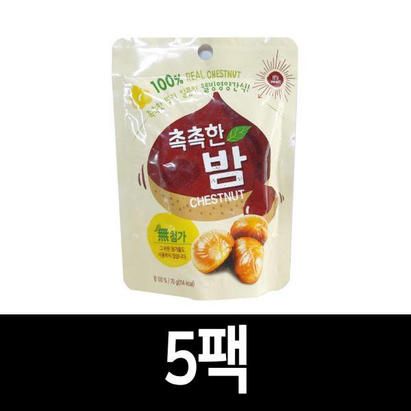 영양간식 촉촉한 밤 70g/칼집군밤/리얼군밤/맛밤/깐밤 상품이미지
