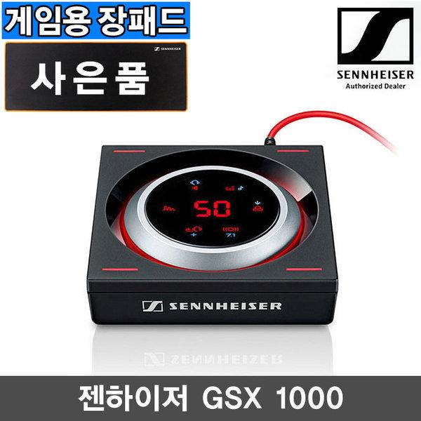 장패드증정 正品 젠하이저 GSX1000 게이밍 오디오앰프 상품이미지