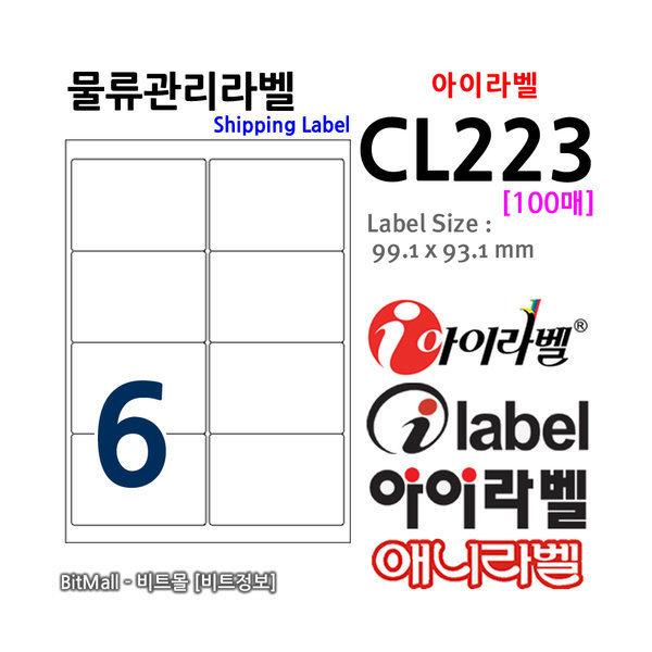 비트몰) 아이라벨 CL223 (6칸) 100매 물류관리용라벨 상품이미지