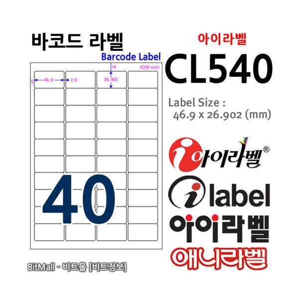 비트몰) 아이라벨 CL540 (40칸) 100매 바코드용라벨 상품이미지