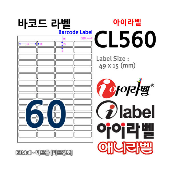 비트몰) 아이라벨 CL560 (60칸) 100매 49x15mm 상품이미지