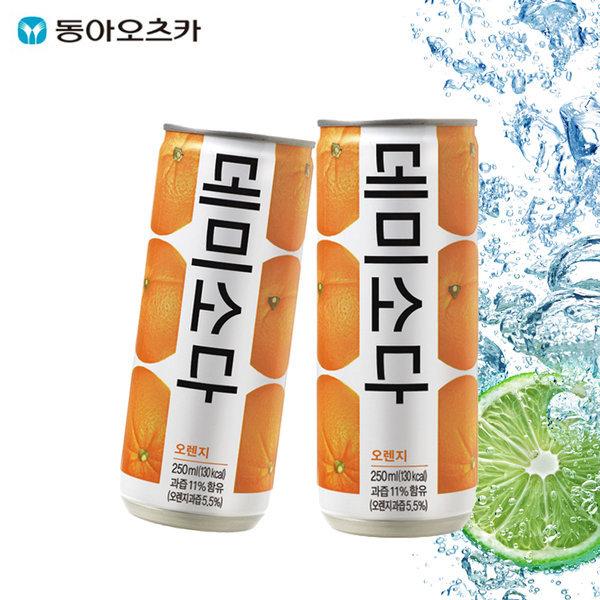 동아오츠카 데미소다/오렌지 250ml(30개)/ 상품이미지