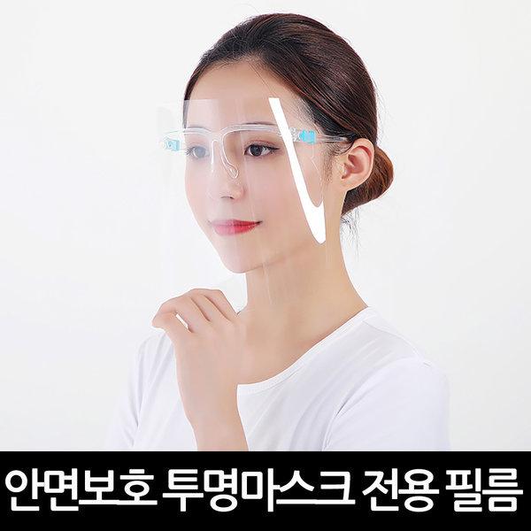 안면보호용 투명마스크 전용 교체용 필름 1매 상품이미지