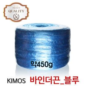 (KIMOS)튼튼한 바인더끈(블루)포장끈 노끈 바인다 끈