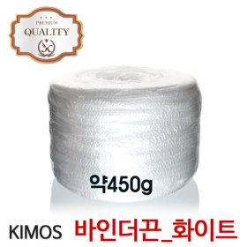 (KIMOS)튼튼한 바인더 끈(화이트)포장끈 노끈 바인다