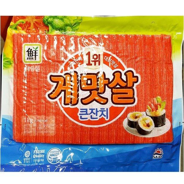 대림 큰잔치 게맛살 1KX10/간식세트/치맛살/집게맛살/ 상품이미지