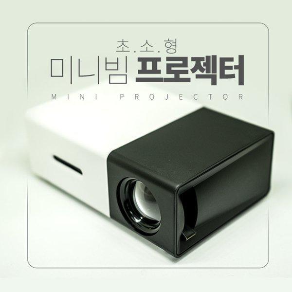 (AAA배터리2개) YG300 미니 빔프로젝터 휴대용빔프로 상품이미지