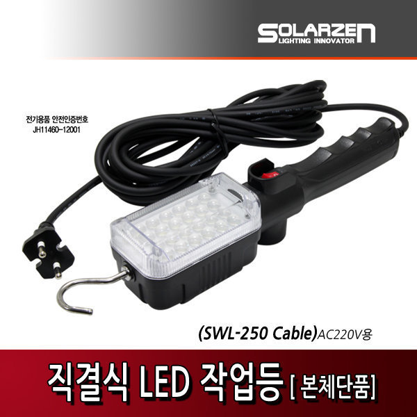 카센터 야간어로 DIY 6M 길이 AC220V 전용 LED 작업등 상품이미지