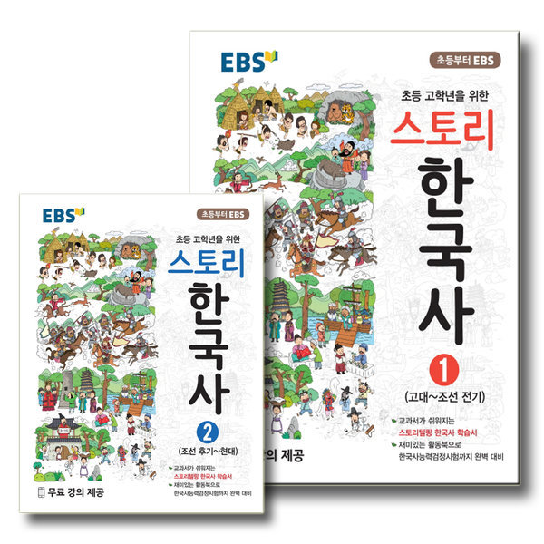 EBS 스토리 한국사 1권 + 2권 세트 (전2권) (2020) 상품이미지