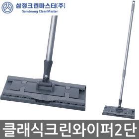 클래식크린와이퍼2단 밀대걸레 방걸레 청소기 물걸레